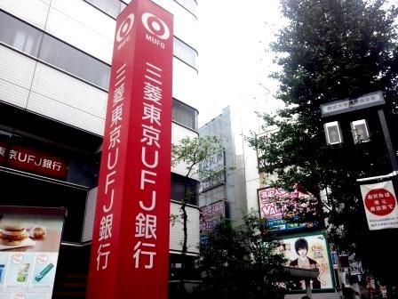 三菱東京UFJ銀行の看板(東京)_H25.10.07撮影