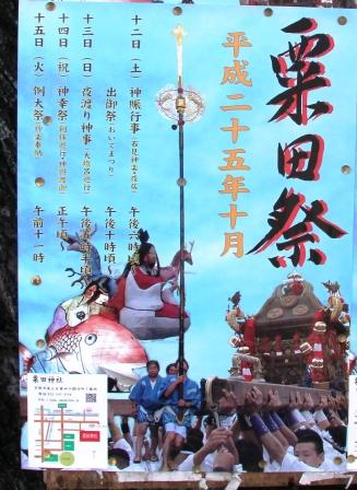 粟田祭ポスター_H25.10.12撮影