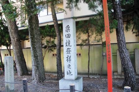 粟田焼発祥の碑_H25.10.12撮影