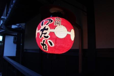 祇園の提灯_H25.10.12撮影
