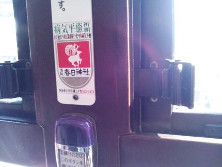 市バスの広告_H25.10.13撮影