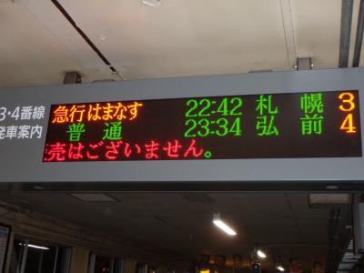 青森駅 はまなす