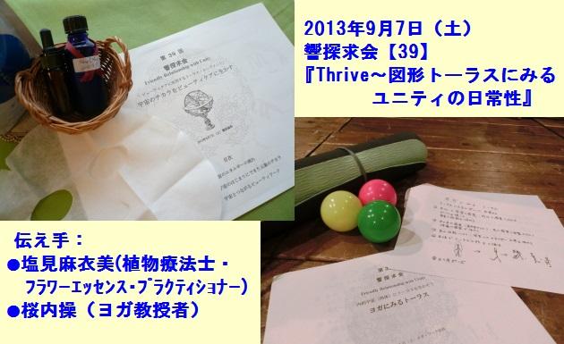 2013.9月響探求会