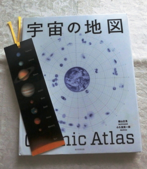 cosmic atlas