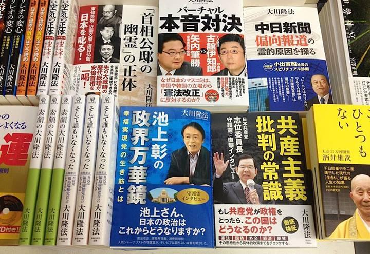 QHS[幸福の科学資料ブログ]大川...