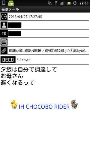 そとめし_convert_20130409231202