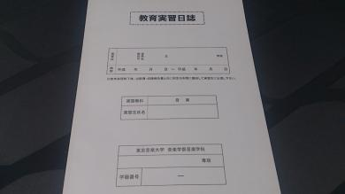 ガイダンス 教育実習2_convert_20130414012415