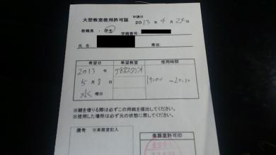 Jスタ予約_convert_20130425002017
