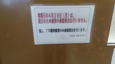 昭和の日1_convert_20130430010525