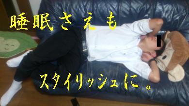 スタイリッシュ睡眠_convert_20130605232544