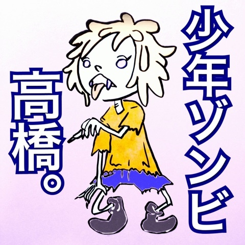 少年 ゾンビ キャラクター イラスト 画像