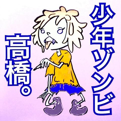少年 ゾンビ 夏 画像