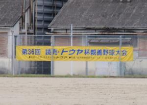 PA060015トウヤ杯旗