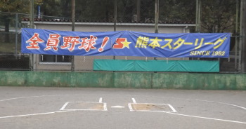 DSCF3526スターリーグ旗