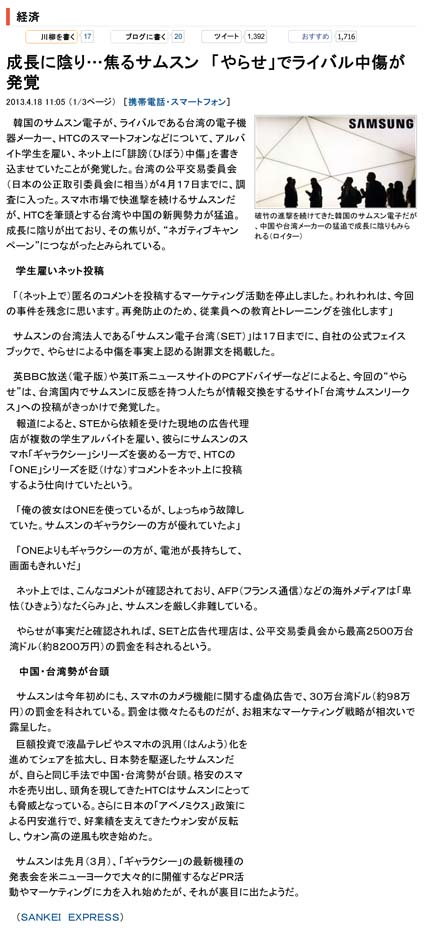 2013/04/18MSN産経クリップ