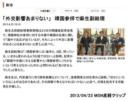 2013/04/23 MSN産経クリップ