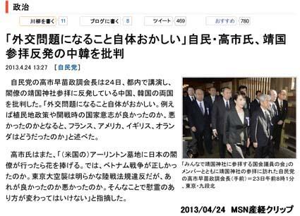 2013/04/24 MSN産経クリップ