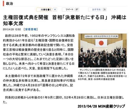 2013/04/28 MSN産経クリップ