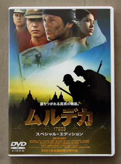 DVD「ムルデカ 17805」 ジャケット