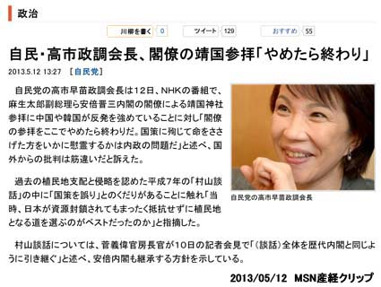 2013/05/12 MSN産経クリップ