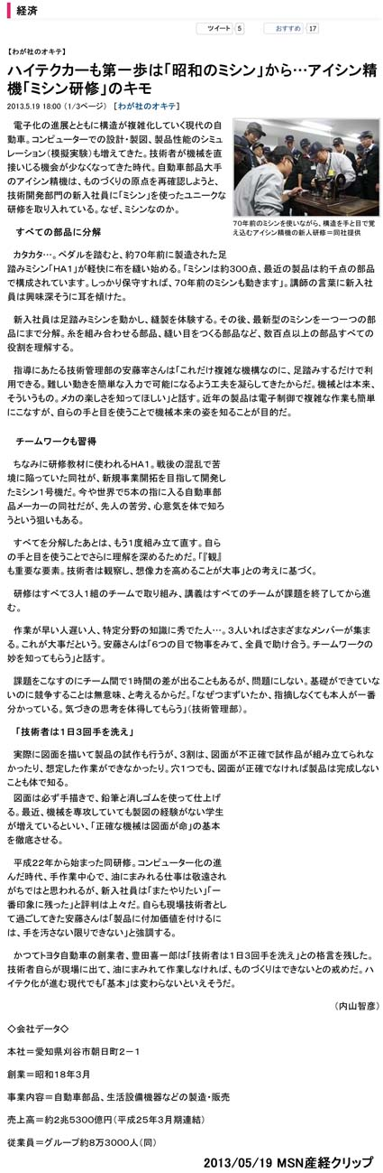 2013/05/19 MSN産経クリップ