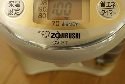 日本製 象印の電気マホービン 02