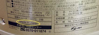 日本製 象印の電気マホービン 03