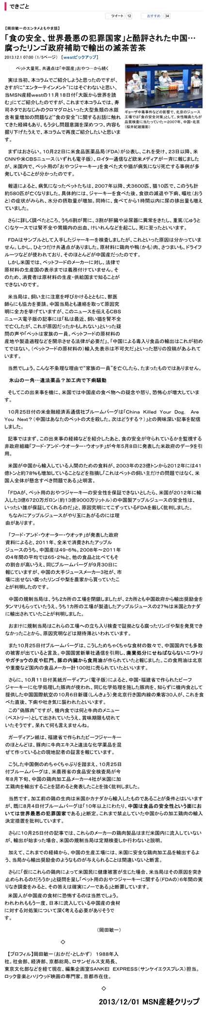 2013/12/01 MSN産経クリップ