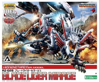 hmm003L_bladeligermirage_pk_a.jpg