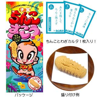chinkosukou.jpg