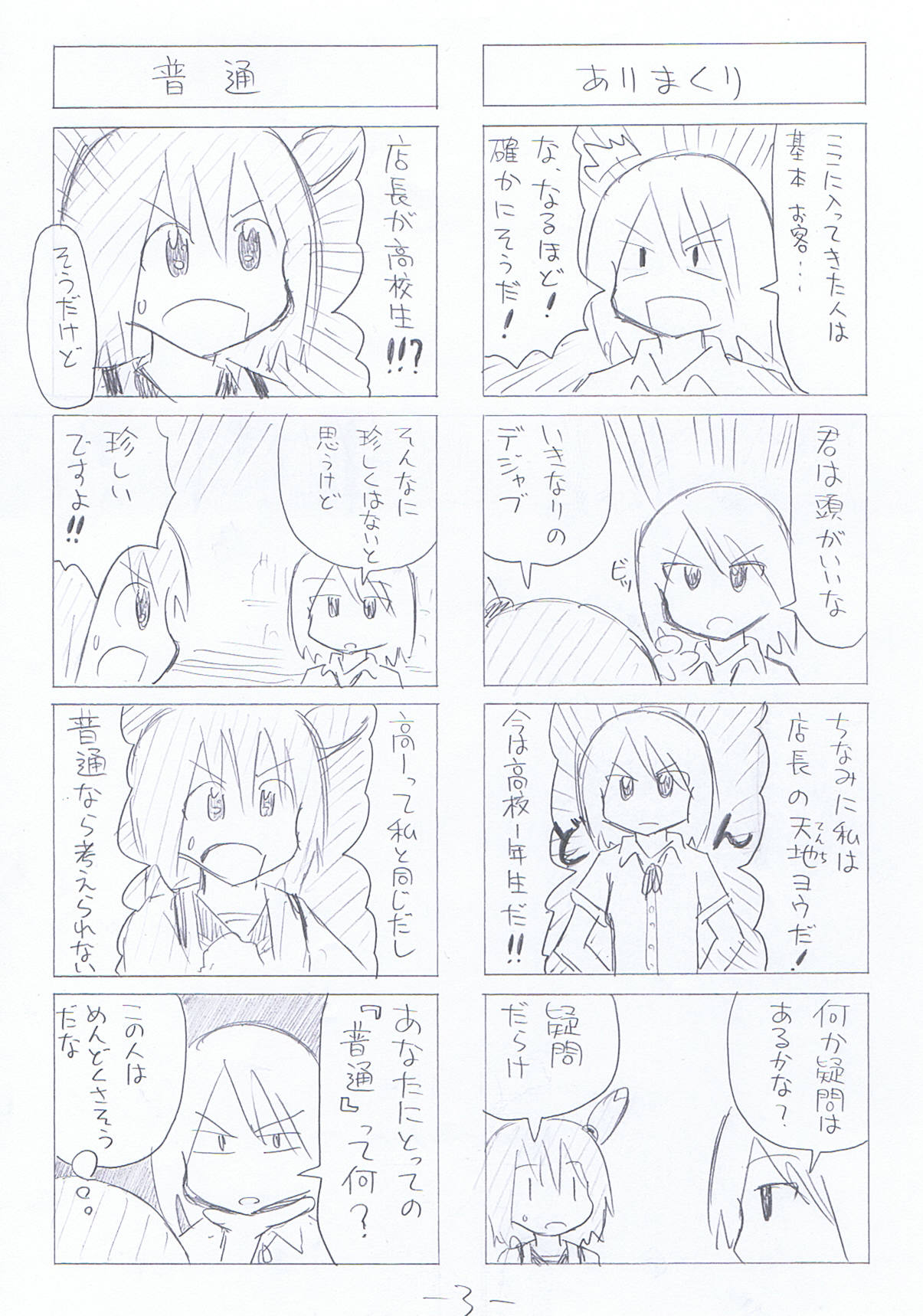 hitotoki-1-3.jpg