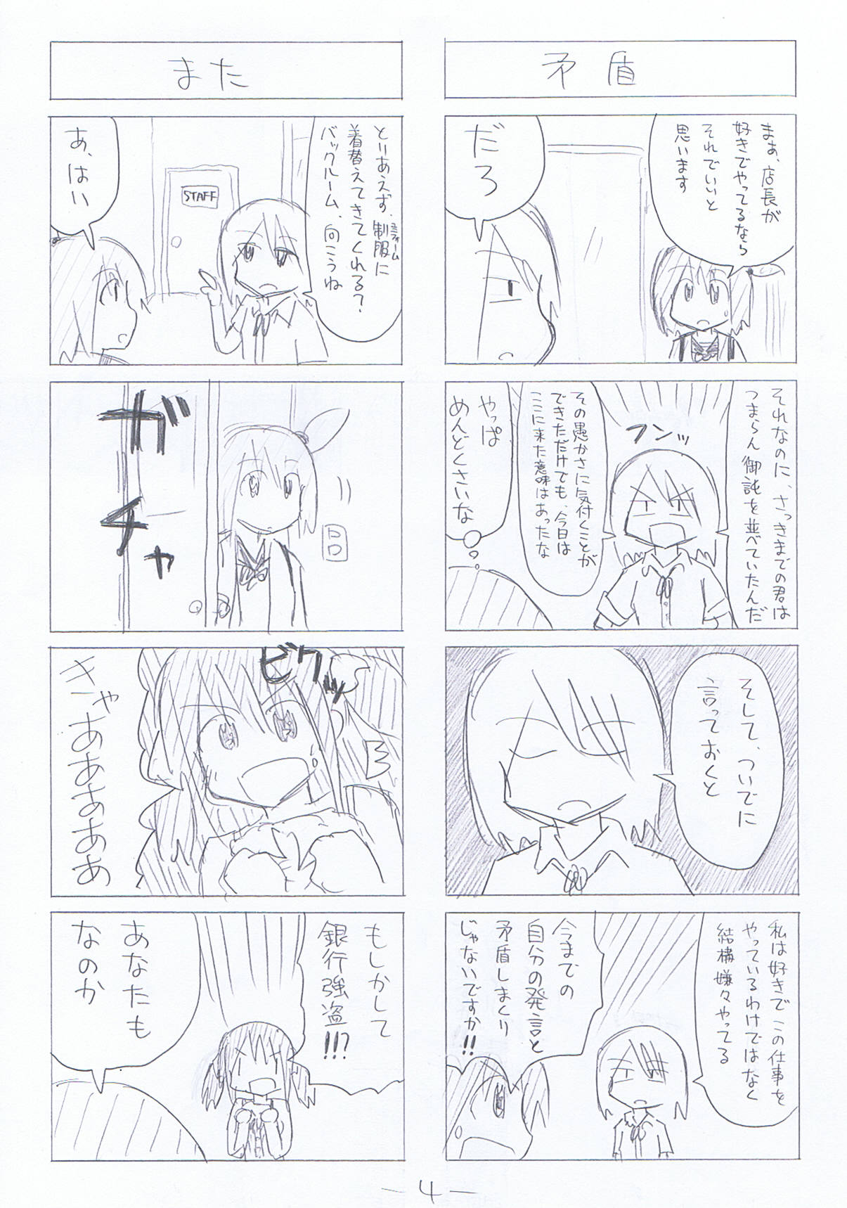 hitotoki-1-4.jpg