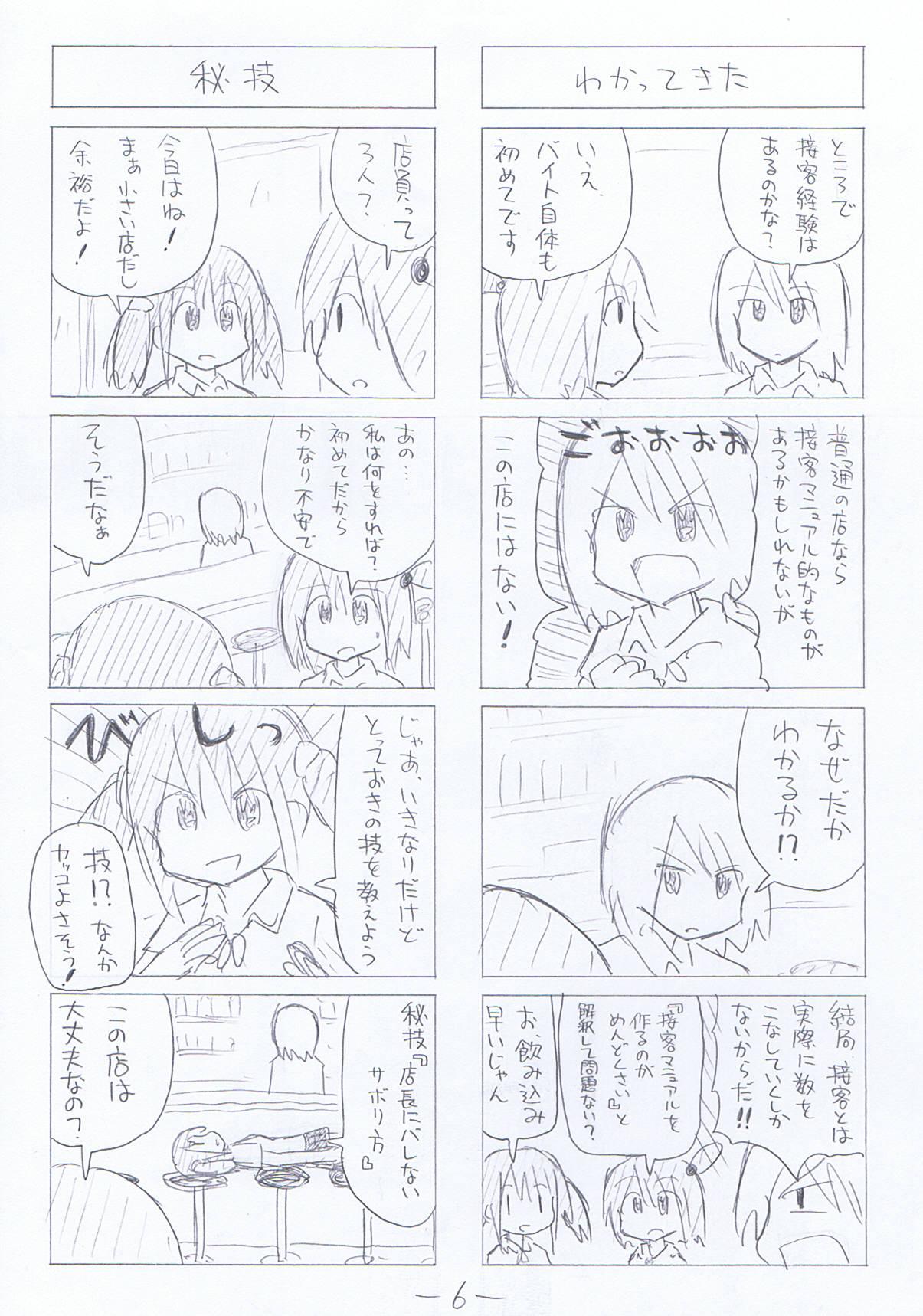 hitotoki-1-6.jpg