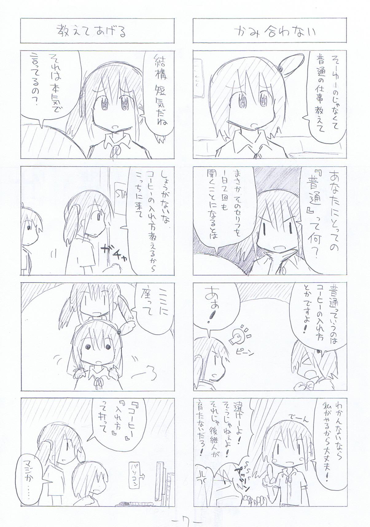 hitotoki-1-7.jpg