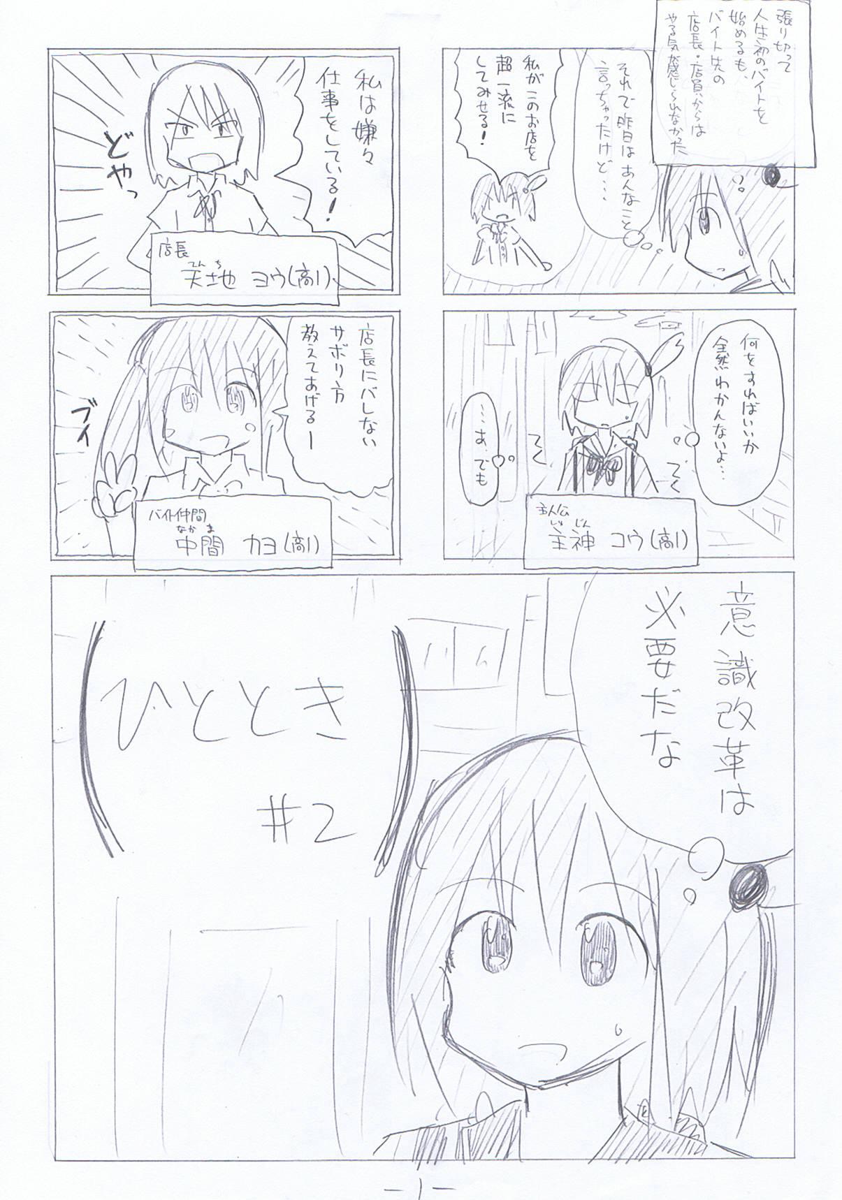 hitotoki-2-1.jpg