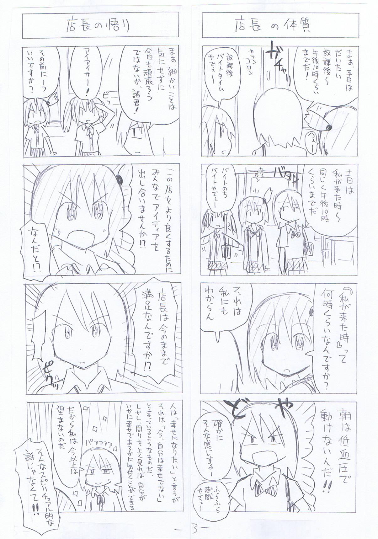 hitotoki-2-3.jpg