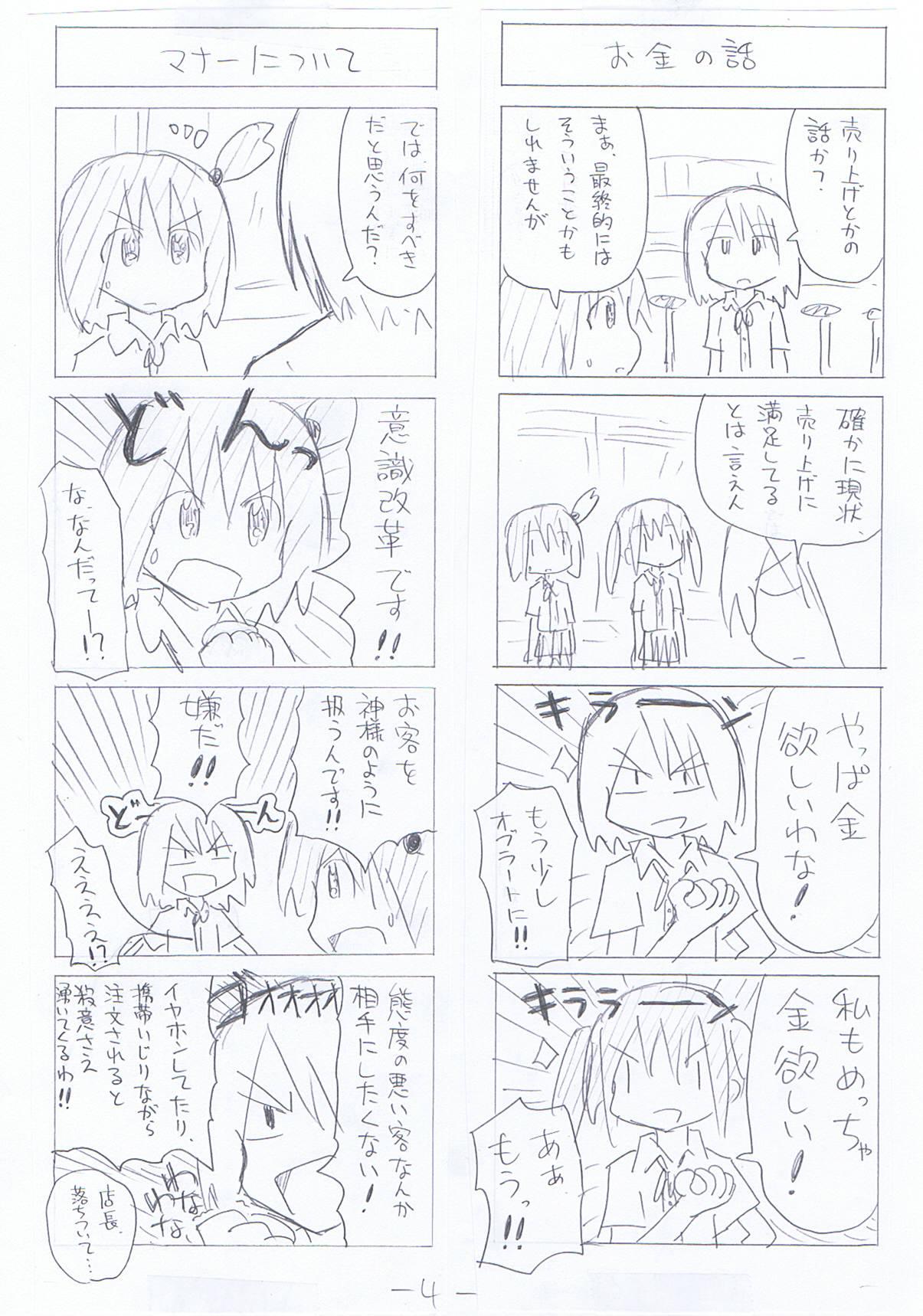hitotoki-2-4.jpg
