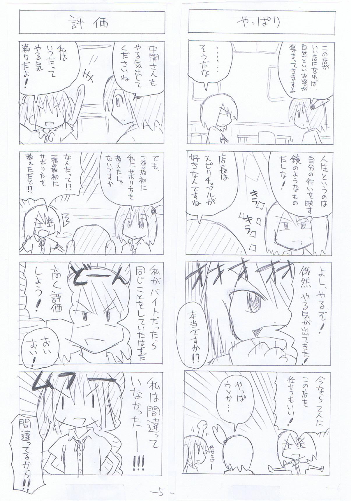 hitotoki-2-5.jpg