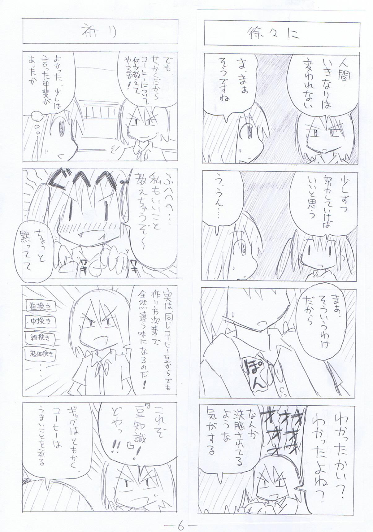 hitotoki-2-6.jpg
