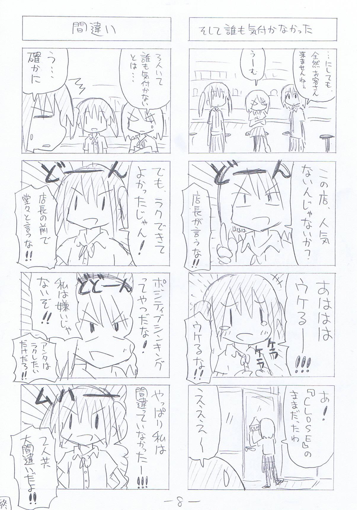 hitotoki-2-8.jpg