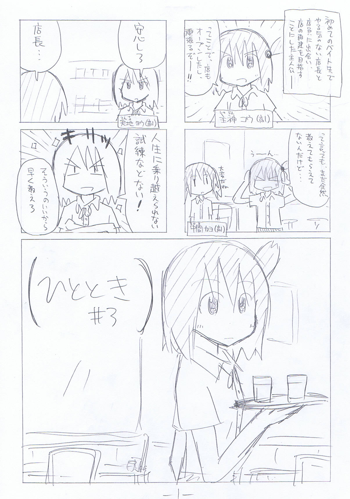 hitotoki-3-1.jpg