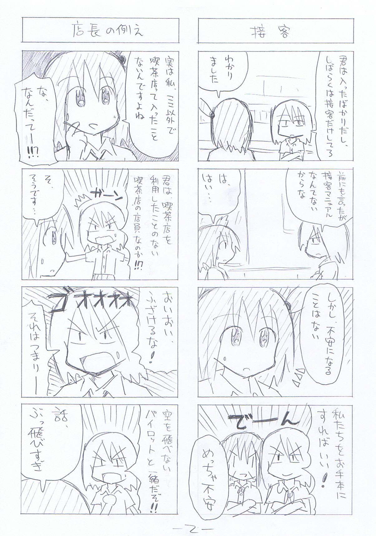 hitotoki-3-2.jpg