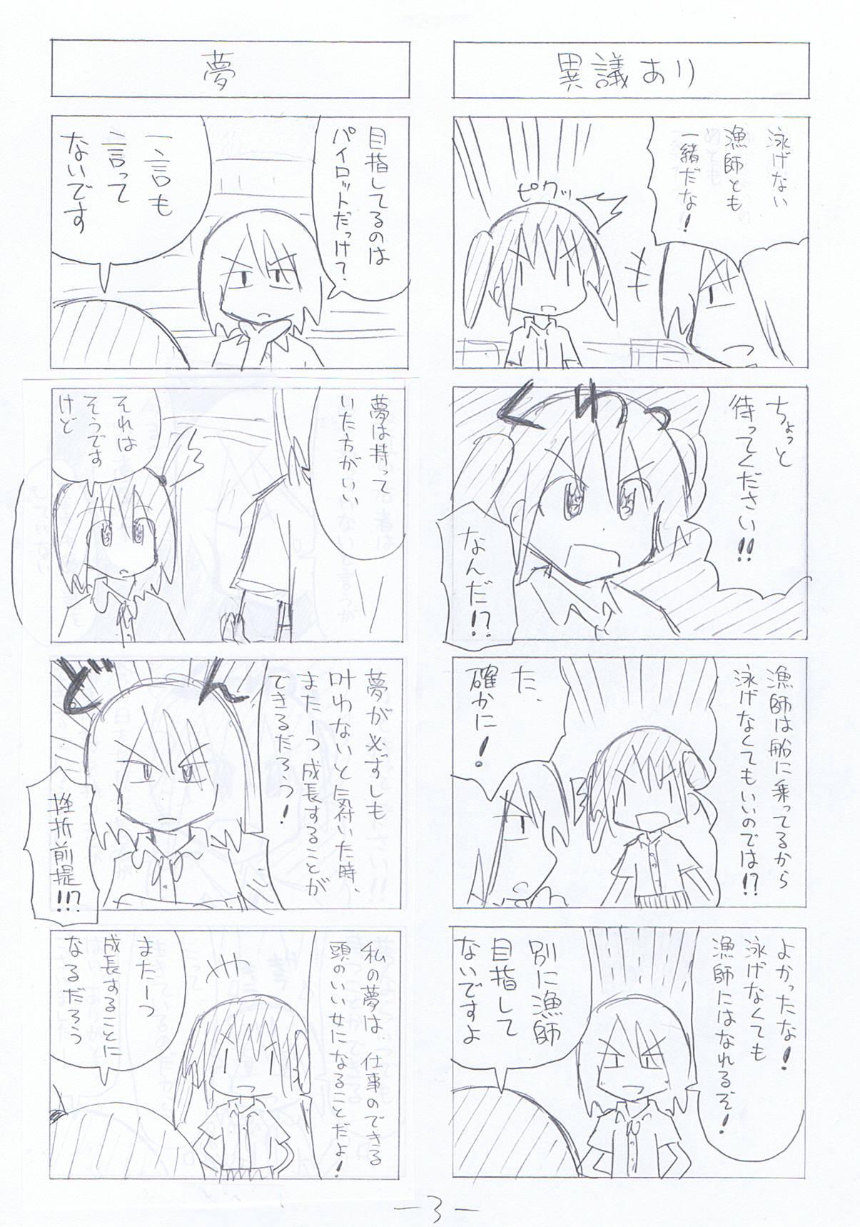 hitotoki-3-3.jpg