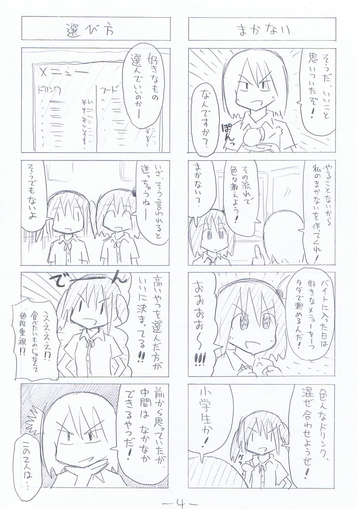 hitotoki-3-4.jpg