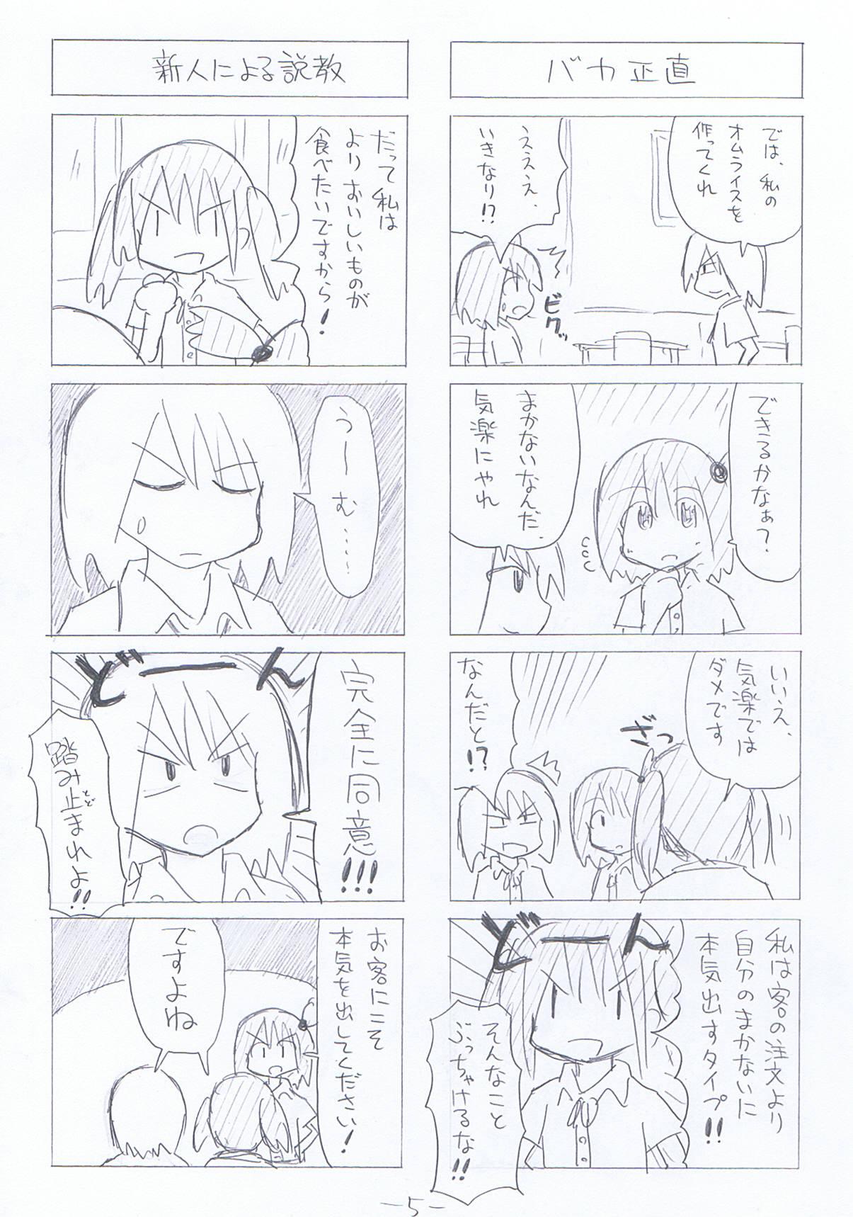 hitotoki-3-5.jpg