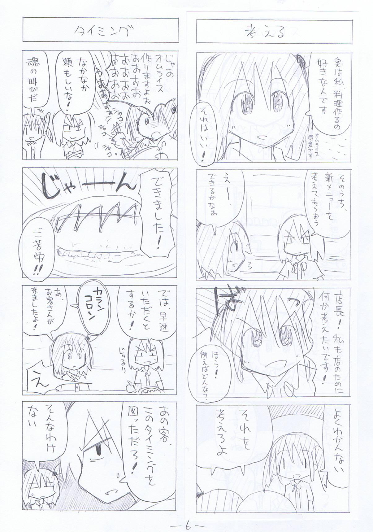 hitotoki-3-6.jpg