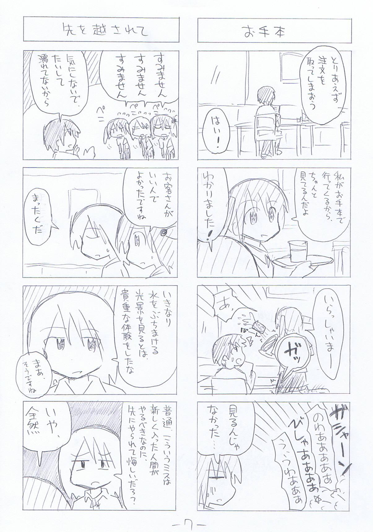 hitotoki-3-7.jpg