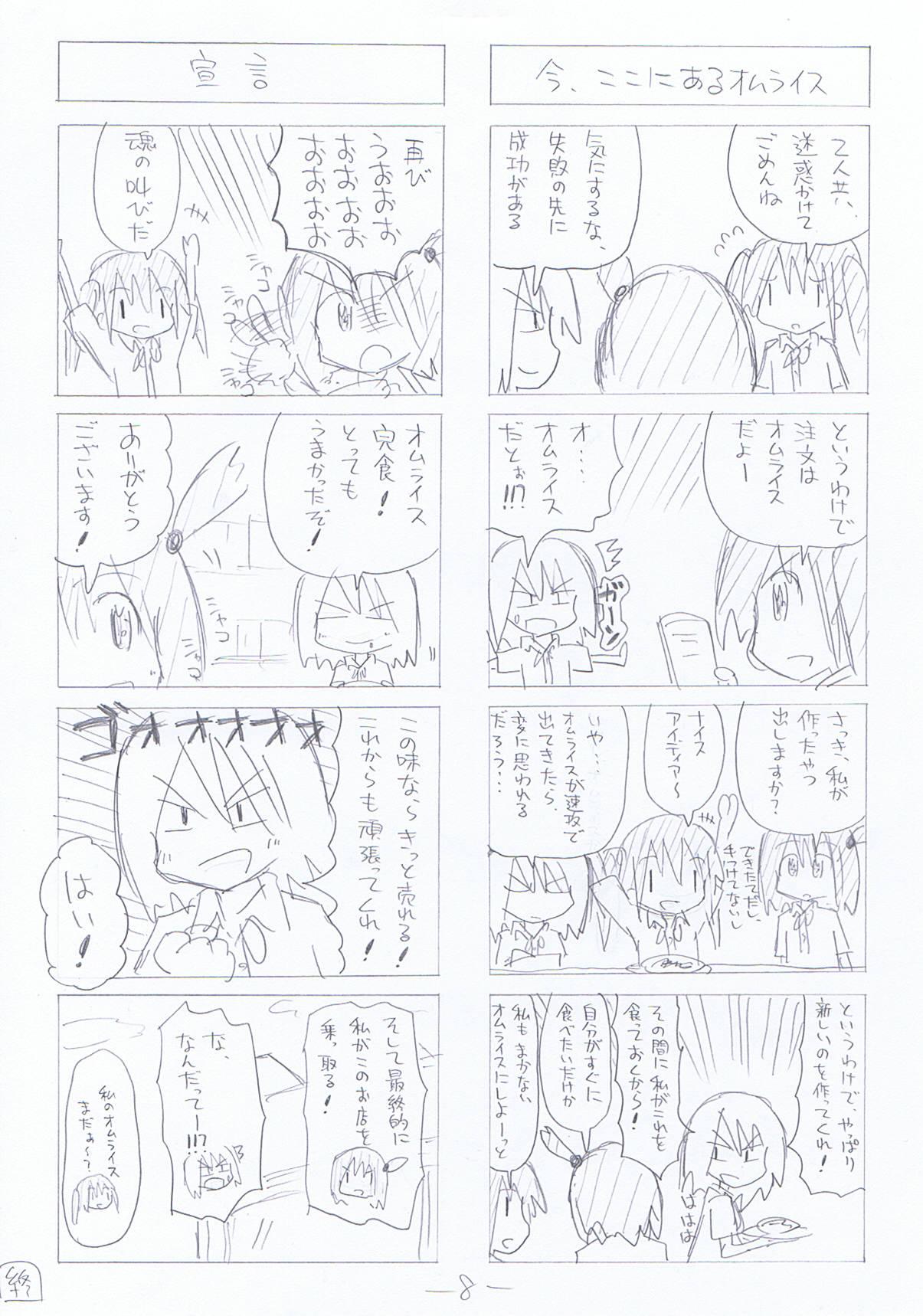 hitotoki-3-8.jpg