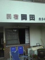 民宿 岡田