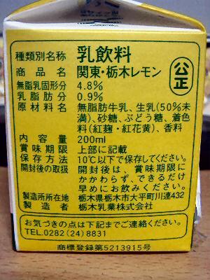 関東栃木レモン 002